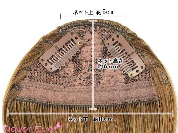 前髪ウィッグmw01の商品実物