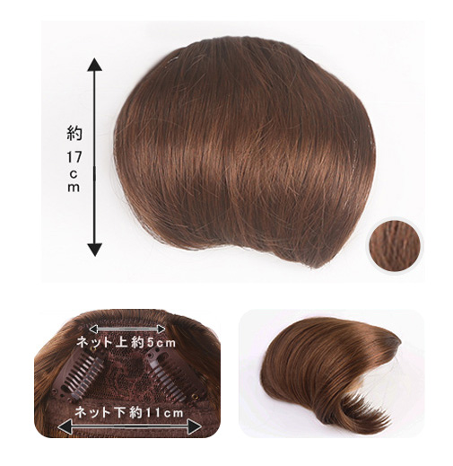 前髪ウィッグmw06の商品実物